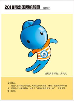 2010青岛国际帆船周主题口号,形象标识及吉祥物发布